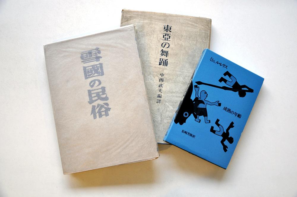 MILBOOKS|『雪國の民俗』 『東亜の舞踏』 『成熟の年齢』