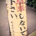 「路上のモノ」  その拾壱