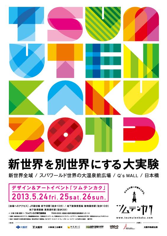 新世界 デザイン&アートイベント 第3回 「ツムテンカク2013」 開催