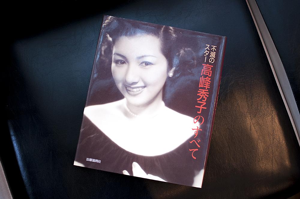 参考書籍1「不滅のスター高峰秀子のすべて」 JUNICHI MURAKAMI INTERVIEW vol.14