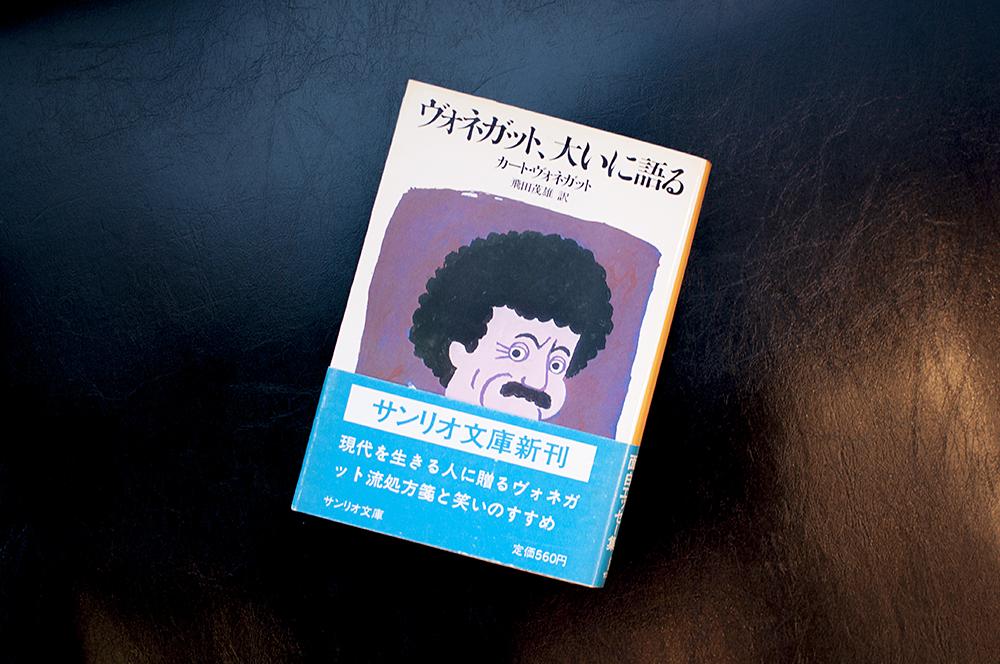 参考書籍2「ヴィネガット 大いに語る」 JUNICHI MURAKAMI INTERVIEW vol.14