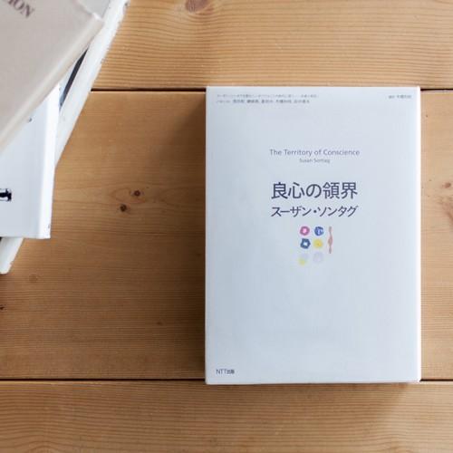 良心の領界   スーザン・ソンタグ   NTT出版   2006