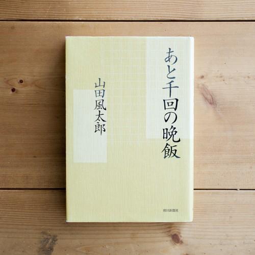 あと千回の晩餐   山田風太郎   朝日新聞社   1997