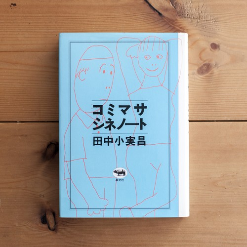 コミマサ・シネノート   田中小実昌   晶文社   1978