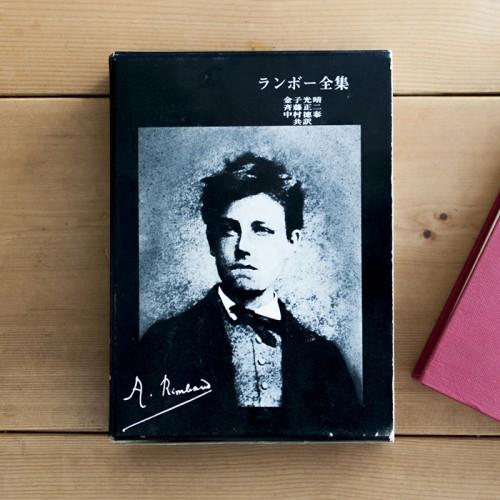 ランボー全集 全一巻   アルチュール・ランボー – 金子光晴訳   雪華社   1970