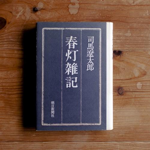 春灯雑記   司馬遼太郎   朝日新聞社   1991