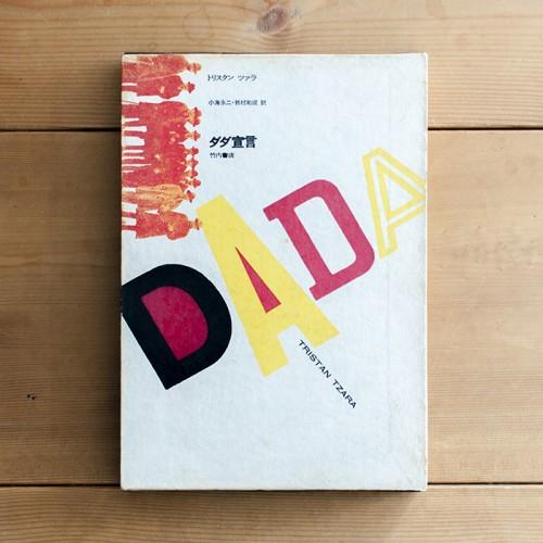 ダダ宣言 | トリスタン・ツァラ | 竹内書店 | 1970
