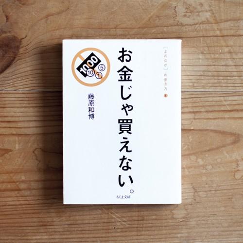 お金じゃ買えない | 藤原和博 | ちくま文庫 | 2001