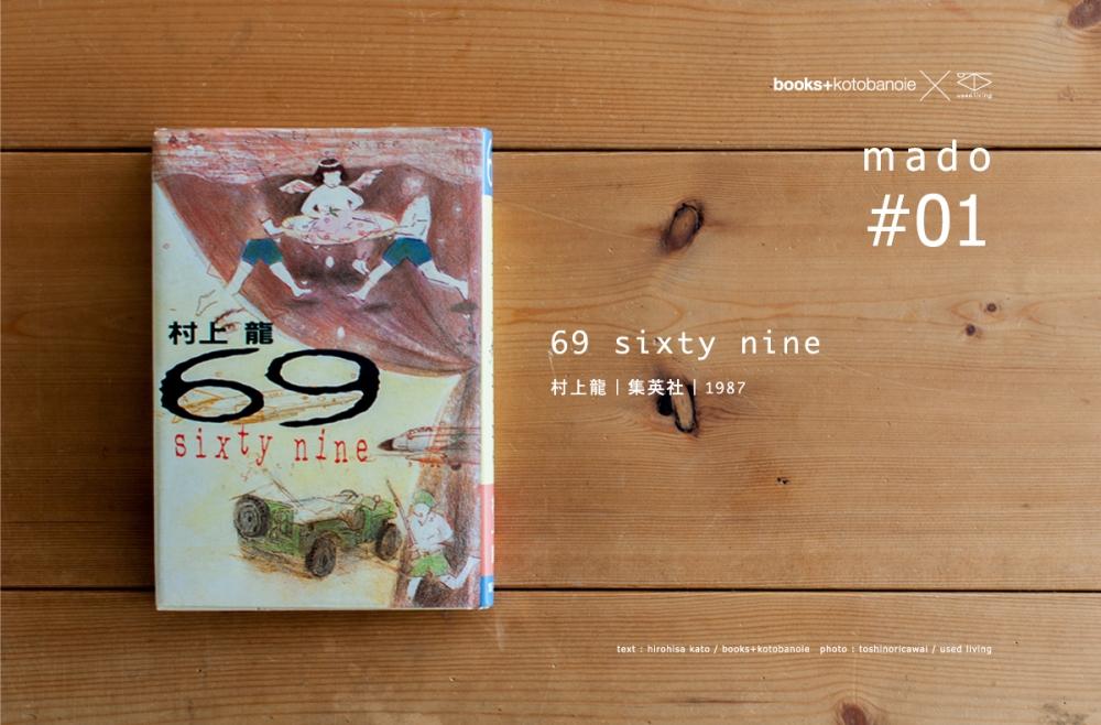 □ 69 sixty nine | 村上龍 | 集英社 | 1987