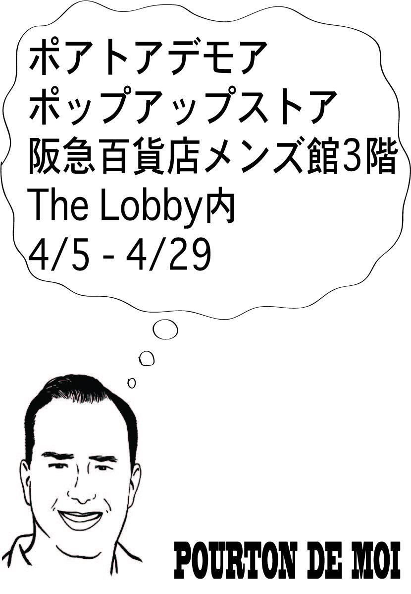 The Lobby POP-UP