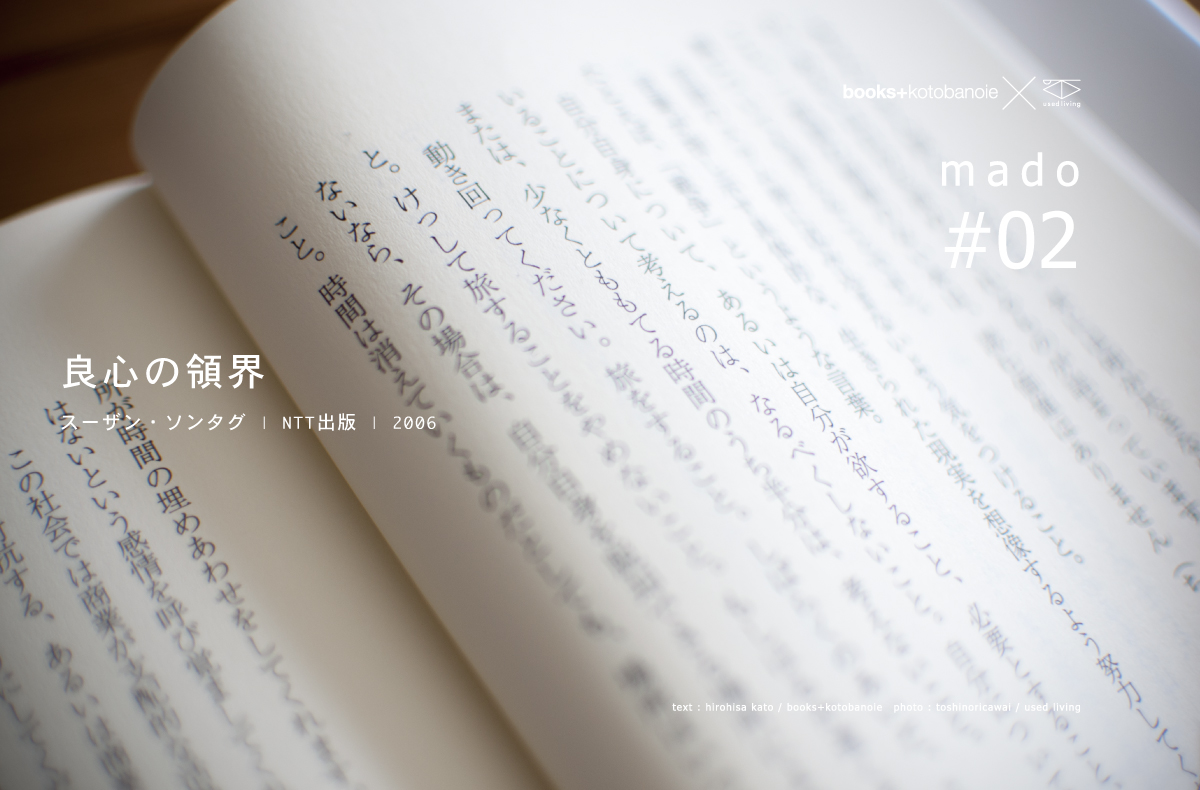 良心の領界 | スーザン・ソンタグ | NTT出版 | 2006