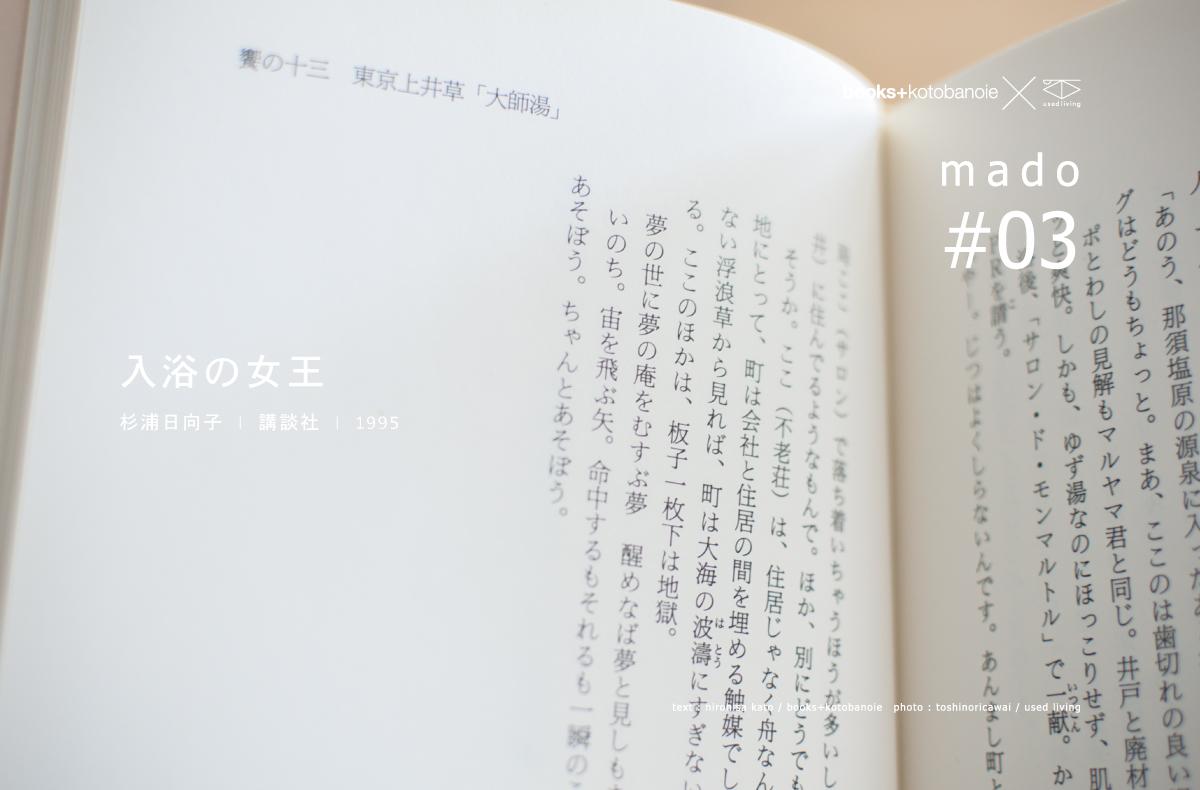 入浴の女王 | 杉浦日向子 | 講談社 | 1995