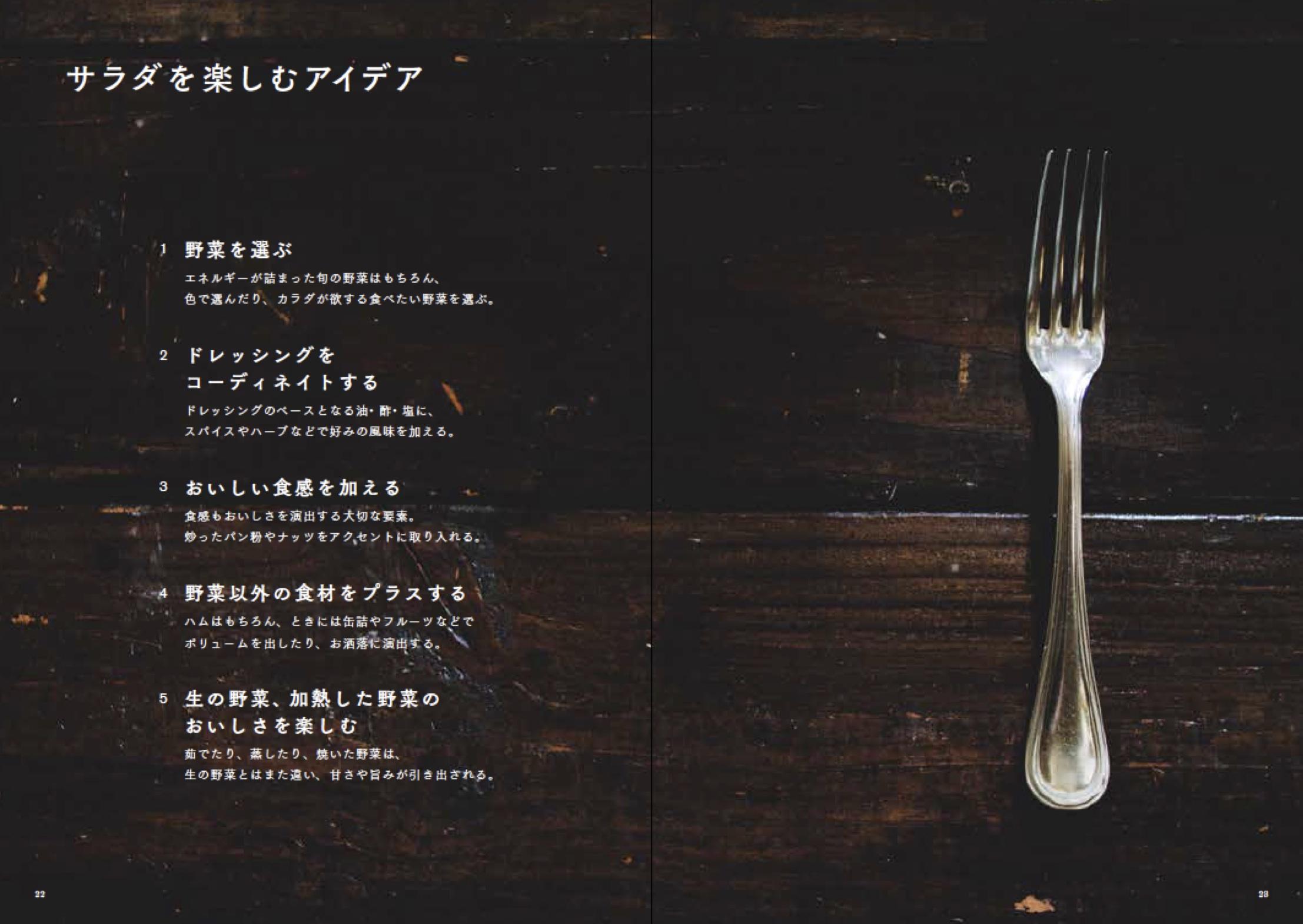 salad中面_01