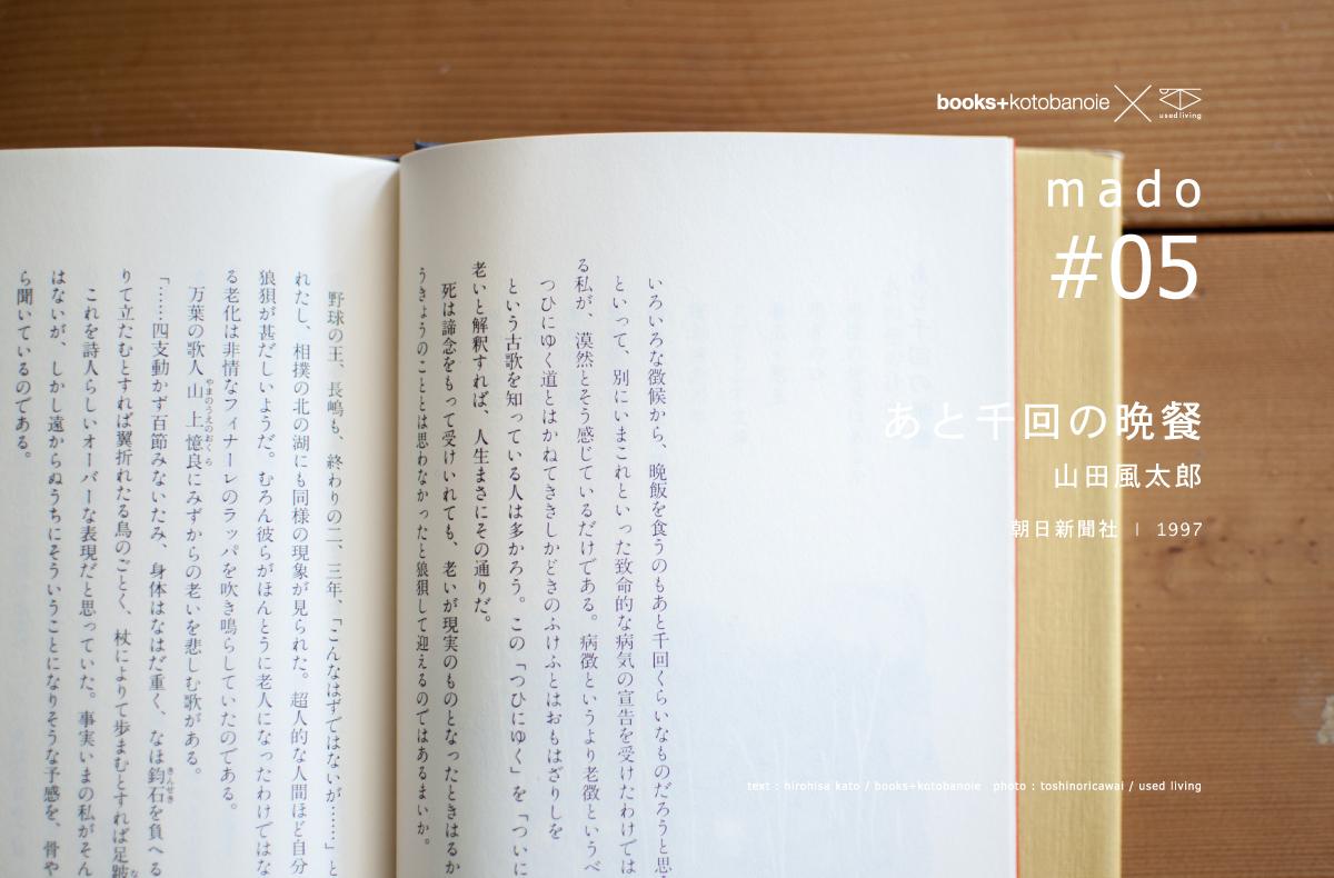 mado #05|あと千回の晩餐 | 山田風太郎 | 朝日新聞社 | 1997