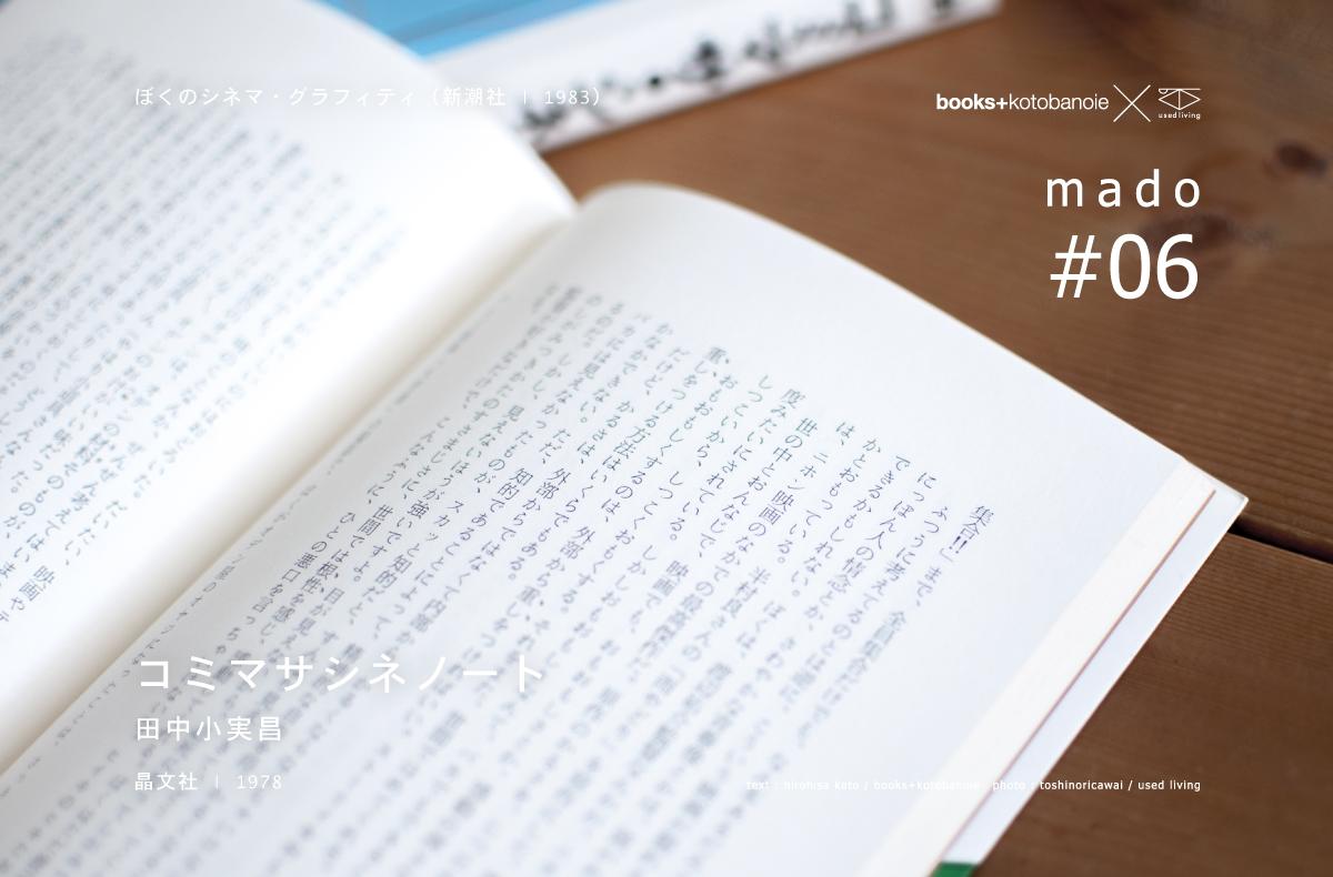 mado#06 コミマサ・シネノート | 田中小実昌 | 晶文社 | 1978 & ぼくらのシネマ・グラフィティ|新潮社|1983