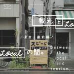 report:東京・蔵前編 / 観光とLocalの間。