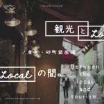 report:東京・砂町銀座編 / 観光とLocalの間。