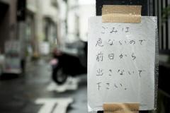 お願い事:「観光とローカルの間」東京・砂町銀座商店街