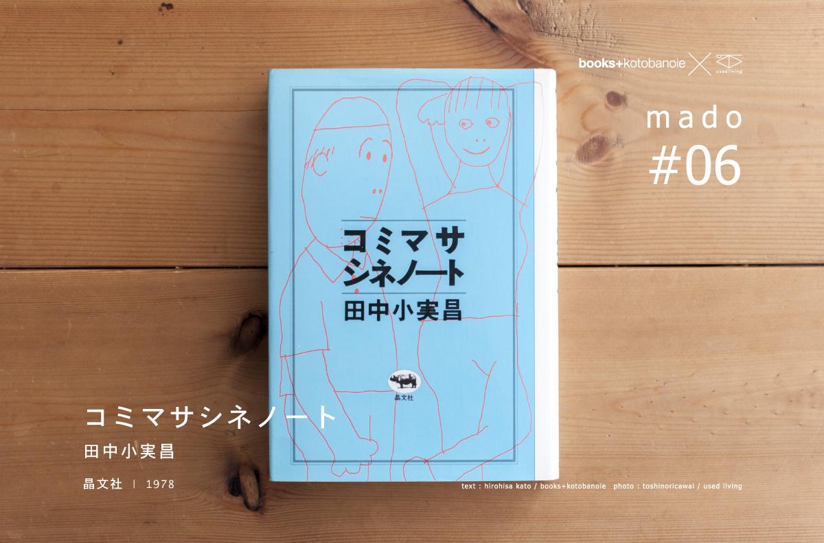 mado#06 コミマサ・シネノート | 田中小実昌 | 晶文社 | 1978