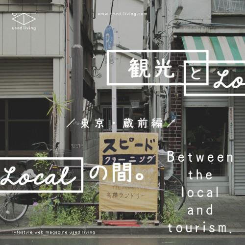 「観光とローカルの間」東京・蔵前