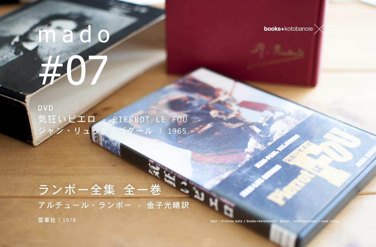 mado#07 ランボー全集 全一巻 | アルチュール・ランボー - 金子光晴訳 | 雪華社 | 1970