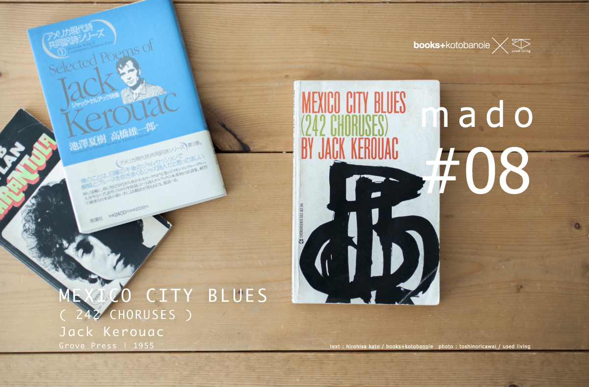 mado #08|MEXICO CITY BLUES ( 242 CHORUSES )| Jack Kerouac|Grove Press | 1955