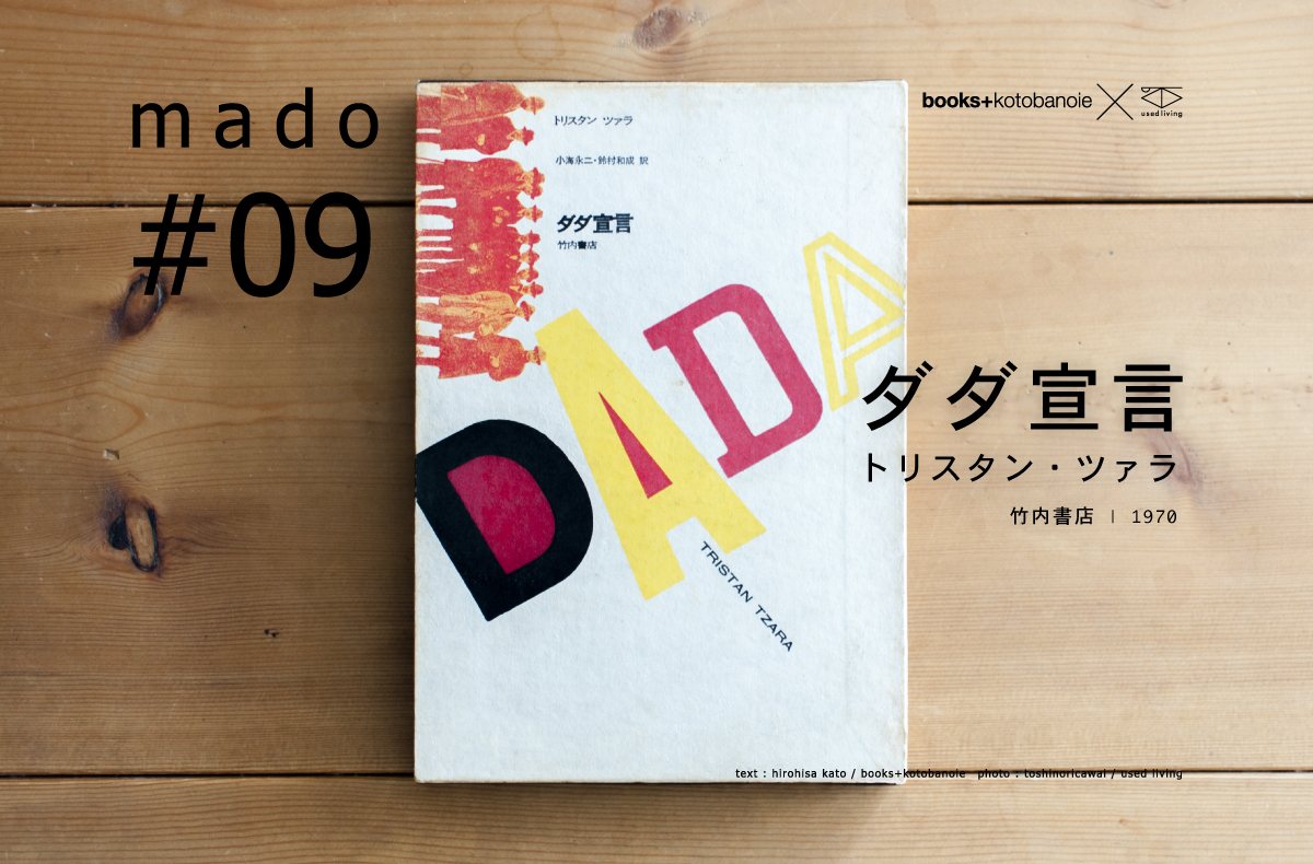 mado #09|ダダ宣言 | トリスタン・ツァラ | 竹内書店 | 1970