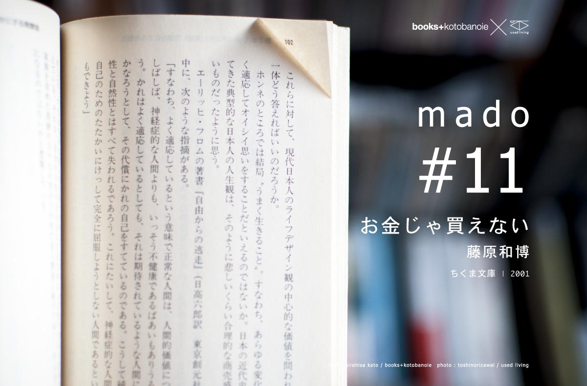 mado♯11 お金じゃ買えない | 藤原和博 | ちくま文庫 | 2001