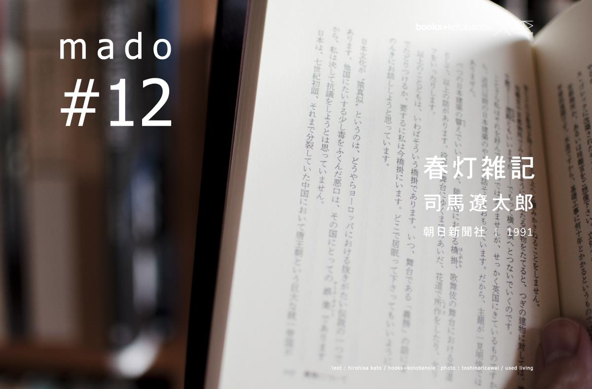 春灯雑記 | 司馬遼太郎 | 朝日新聞社 | 1991
