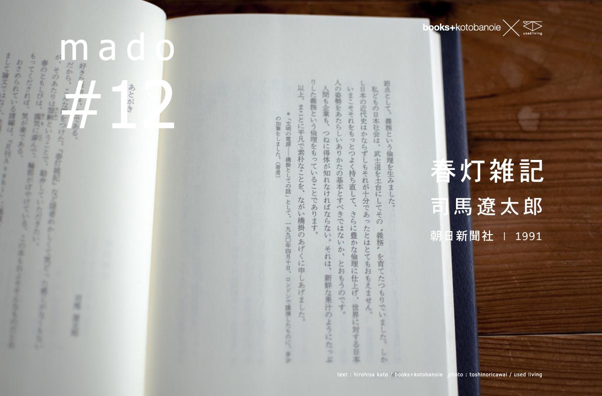 mado12