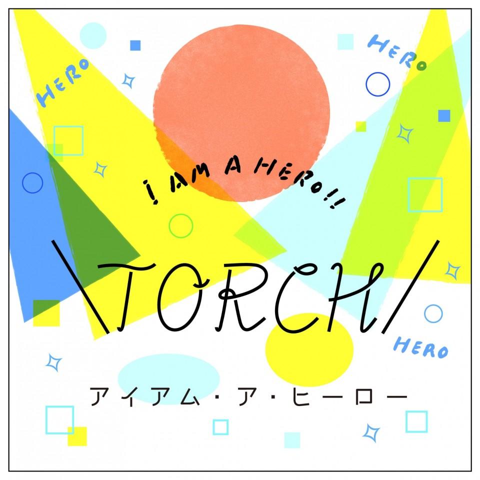 koto・re♯3 TORCH アイアム・ア・ヒーロー