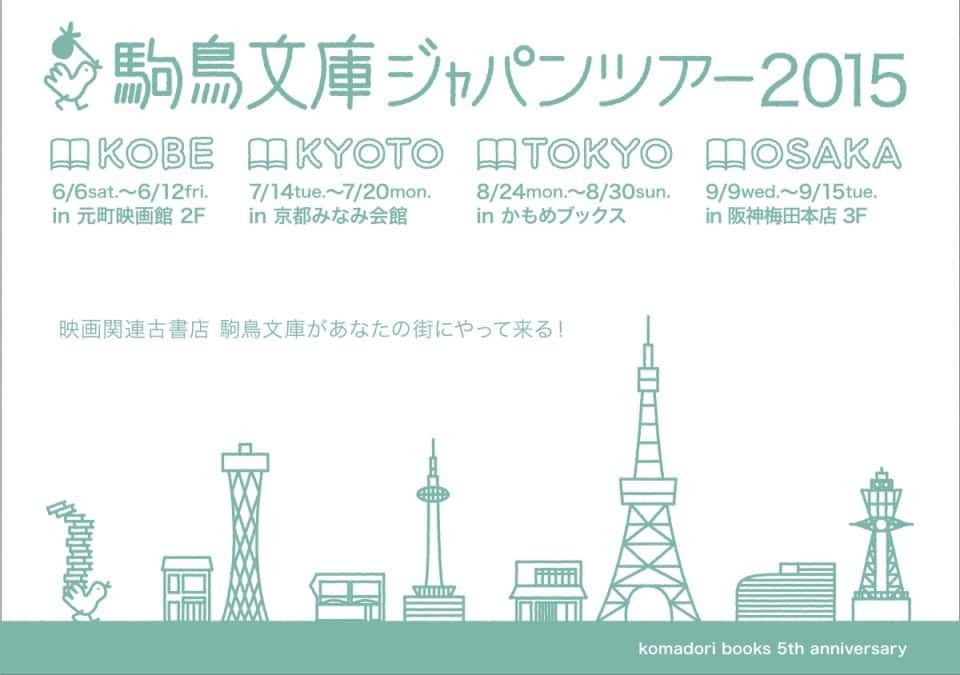 駒鳥文庫ジャパンツアー2015 開催中