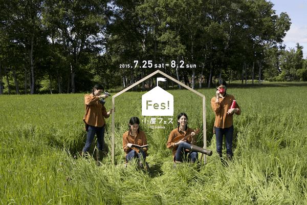 日本初 小屋を楽しむ夏フェス「小屋フェスティバル」開催
