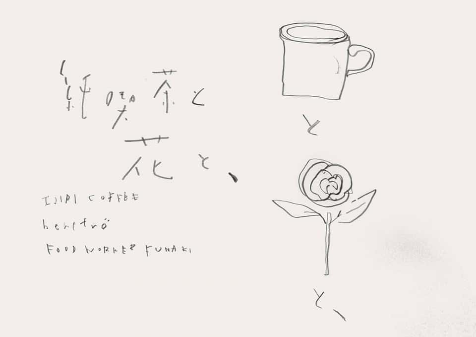 「純喫茶と花と、」FOOD WORKER FUNAKI x IJIRI COFFEE x berefrö