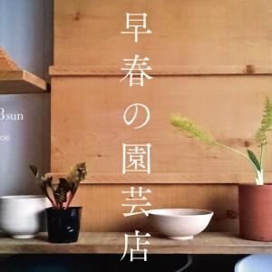 早春の園芸店 in BOOKS+コトバノイエ