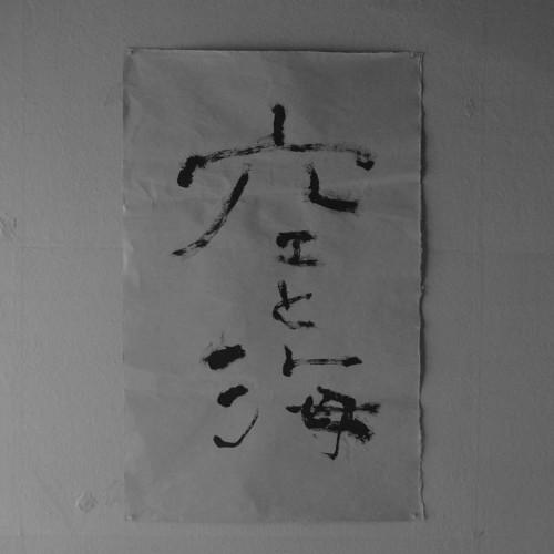 空と海 by ハタノワタル|COVER of 2017.JAN|used living