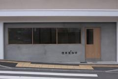 煙草屋珈琲(喫茶店・自家焙煎・煙草屋)