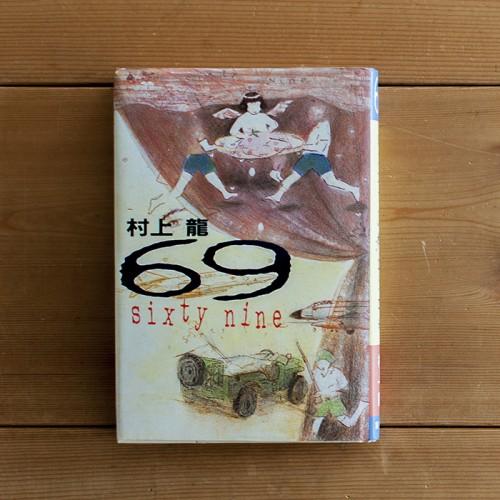 69 sixty nine   村上龍   集英社   1987