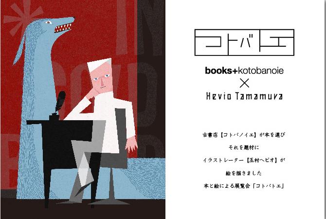 企画展「コトバトエ」ー kotobanoie x Hevio Tamamura