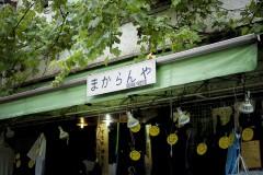 学生服や体操服など:「観光とローカルの間」東京・砂町銀座商店街