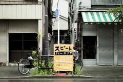 スピードクリーニング:「観光とローカルの間」東京・蔵前