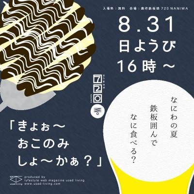 used living presents「きょぉ〜 おこのみしょ〜かぁ?」8.31開催