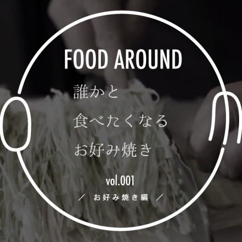 FOOD AROUND vol.001 : お好み焼き編
