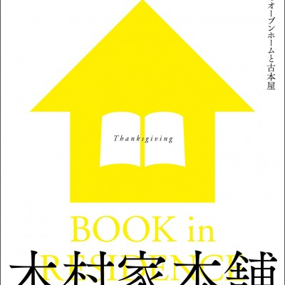 木村家本舗 BOOK in RESIDENCE 2014