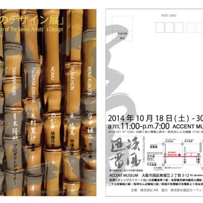 「7人のデザイン展 The Exhibition of The Seven Artist's Design」