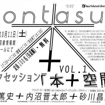 本+/ hontasu VOL .1「本+空間」開催