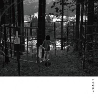 「空想時間Ⅱ」開催 わち山野草の森