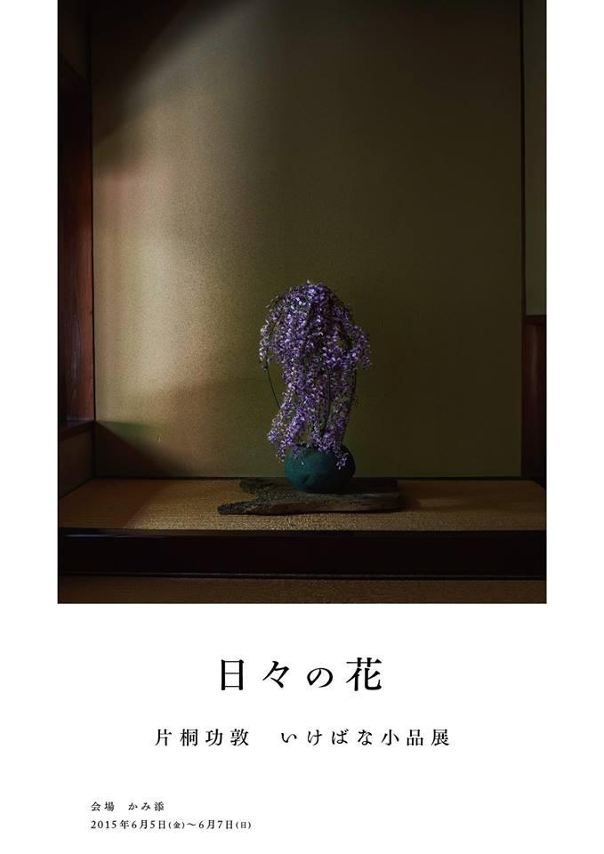 「日々の花」片桐 功敦 いけばな小品展