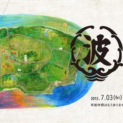 「山田 祐基 会社を休みすぎた、はてるま展」開催