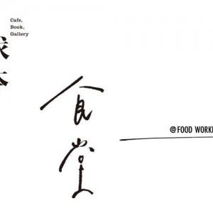 球体食堂 @FOOD WORKER FUNAKI